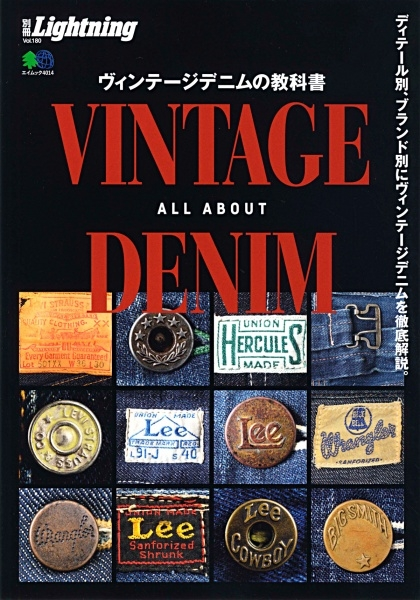 All About Vintage Denim