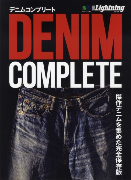Denim Complete