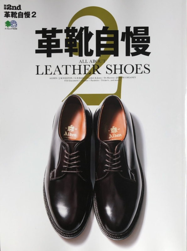 All About Leather Shoes 2