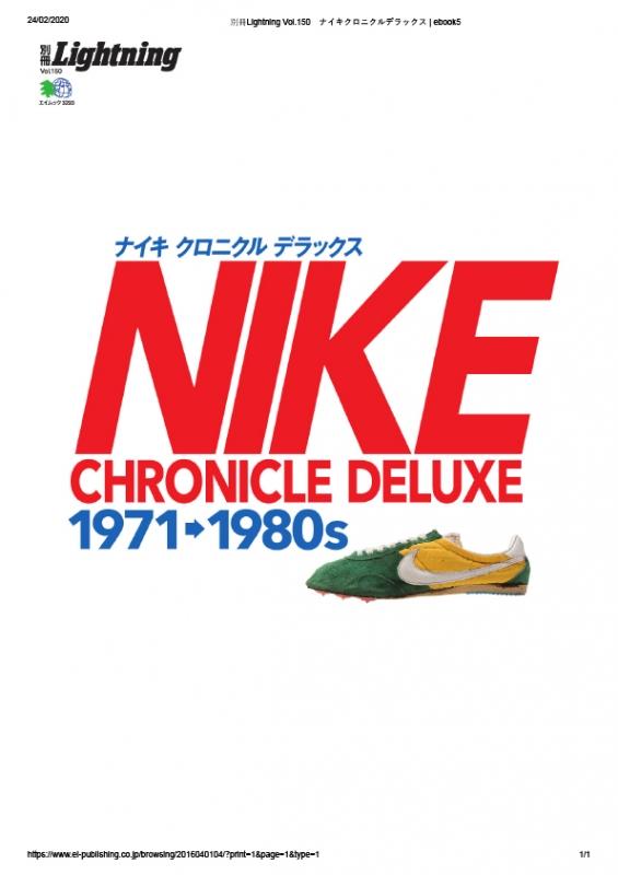 Nike Chronicle Deluxe: 1971-1980s