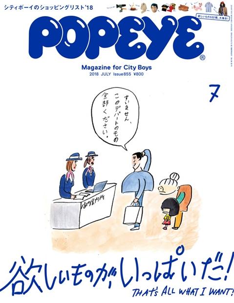 Popeye N°855